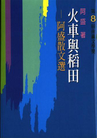 阿盛--火車與稻田(南瀛文學獎)