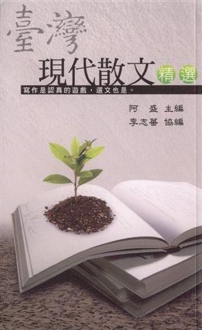 阿盛主編--台灣現代散文精選(五南)