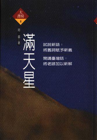 阿盛--滿天星(幼獅版)