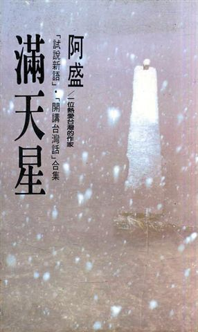 阿盛--滿天星(希代舊版2)