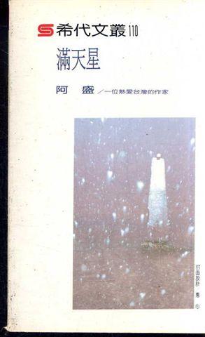 阿盛--滿天星(希代舊版)