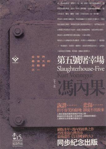 馮內果--第五號屠宰場