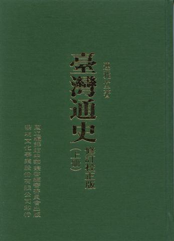 連雅堂--臺灣通史(上)