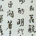 汪士慎--十三銀鑿落歌卷04