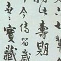 汪士慎--十三銀鑿落歌卷06