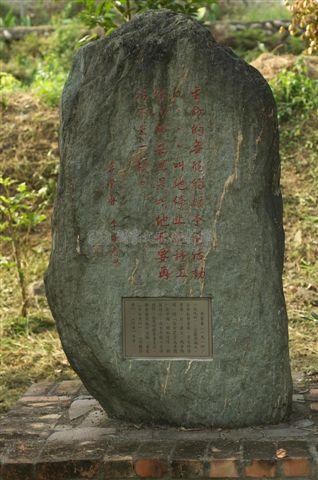 李榮春文句紀念碑