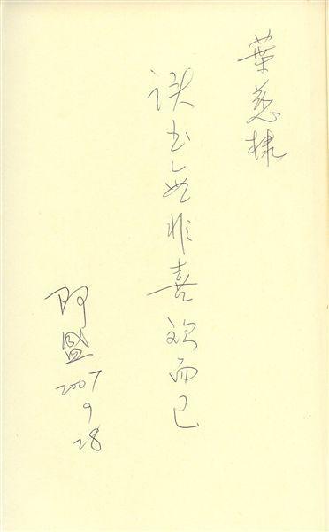 阿盛--散文阿盛(希代)簽名