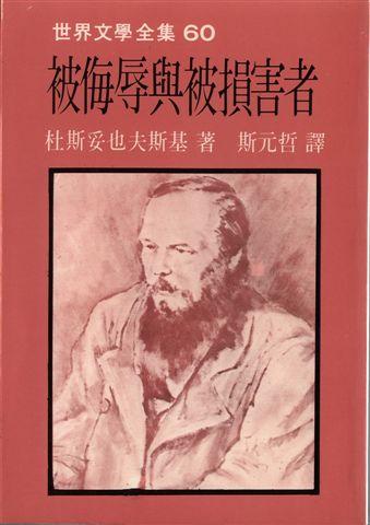 杜思妥也夫斯基--被污辱與被損害者