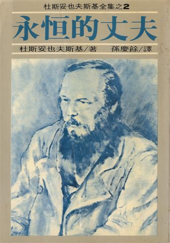 杜思妥也夫斯基--永恆的丈夫