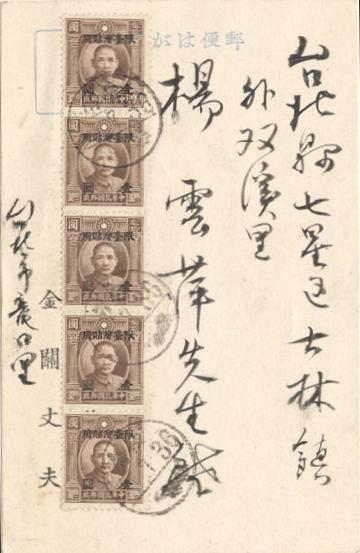 楊雲萍信箋
