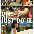 她‧Just Do It 電影海報
