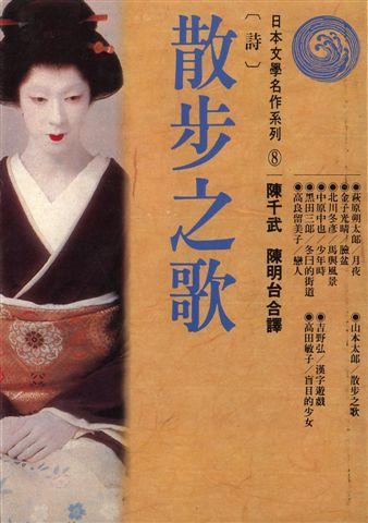 陳千武、陳明台合譯--日本詩集《散步之歌》
