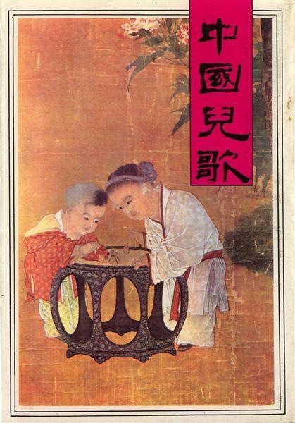 中國兒歌(王世禎編)