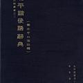 北平諧後語辭典(陳子實主編)
