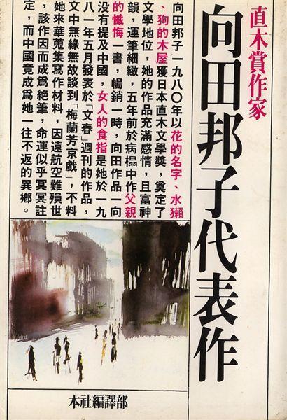 向田邦子--短篇小說選