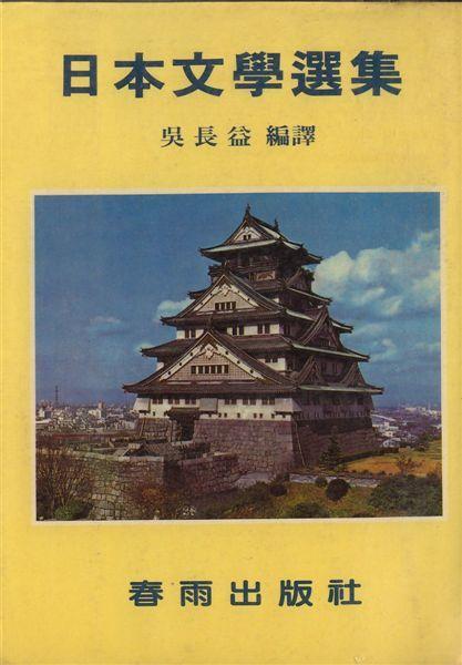 吳長益編譯--日本文學選集