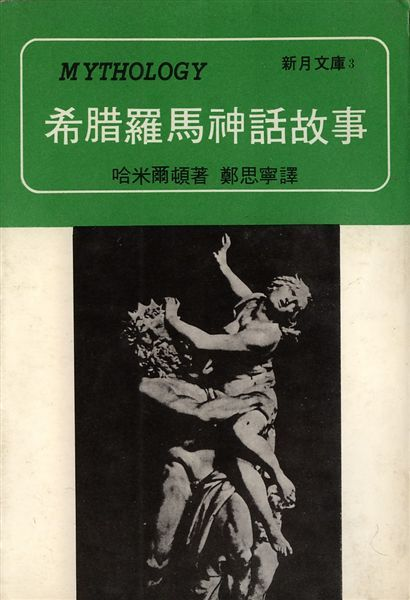 哈米爾頓--希腊羅馬神話故事
