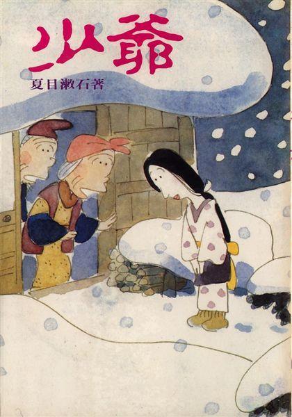 夏目漱石--少爺