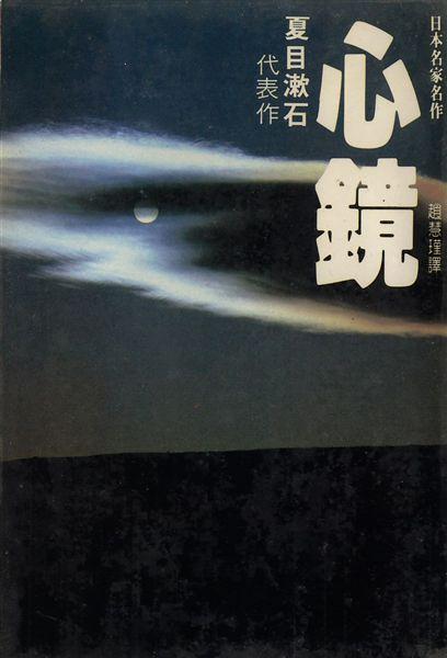 夏目漱石--心鏡