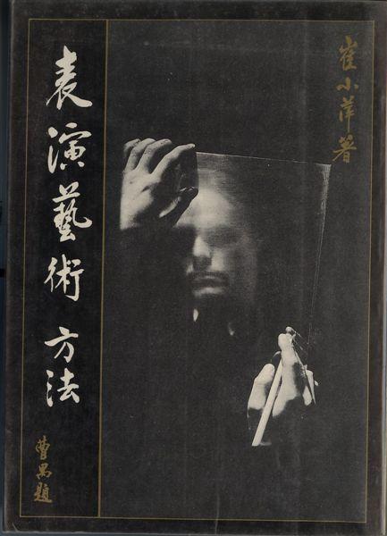 崔小萍--表演藝術方法