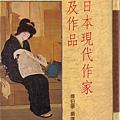 傅伯寧編譯--日本現代作家及其作品