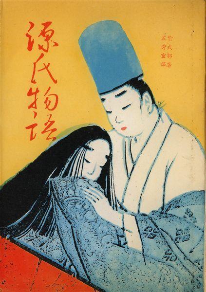 紫式部--源氏物語