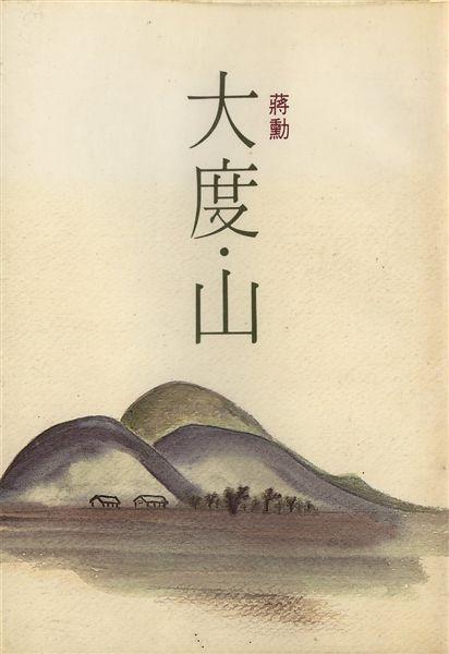 蔣勳--大度‧山