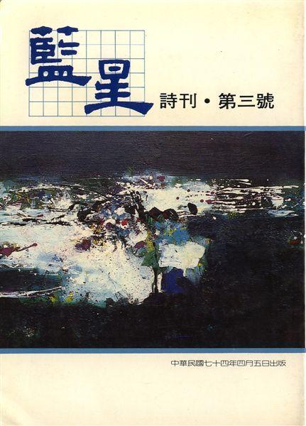 藍星詩刊 第三號(民74)