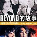 Beyond 2005告別巡迴演唱會