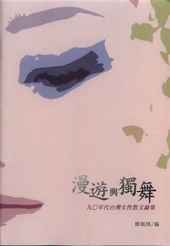 應鳳凰 - 漫遊與獨舞~九○年代台灣女性散文論集