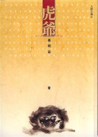 吳明益--虎爺