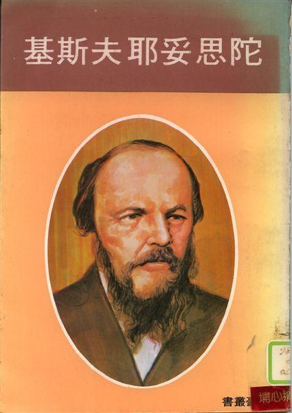 杜思妥也夫斯基--致兄書與短篇小說淑女(尋覓中)