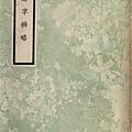 劉淇--助字辨略