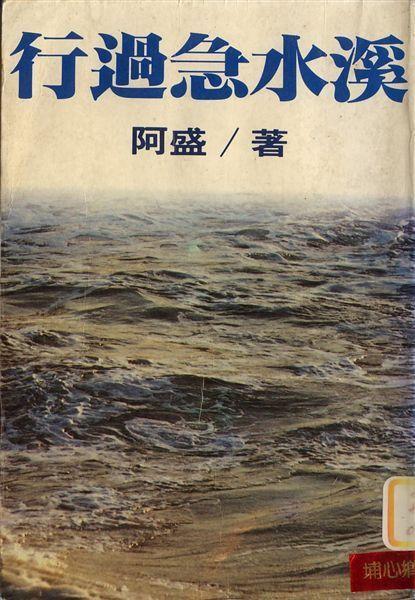 阿盛--行過急水溪(尋書中)民國73年首版