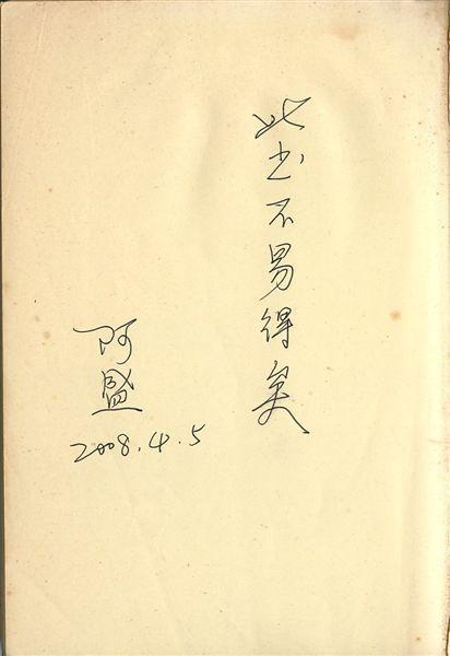 阿盛--行過急水溪(給埔心鄉圖書館的簽名頁)民國73年首版