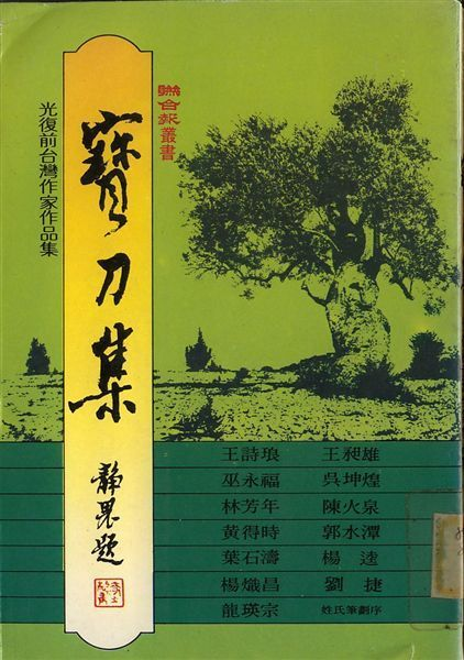 寶刀集--光復前台灣作家作品集(尋書中)聯合報叢書‧民國70年出版