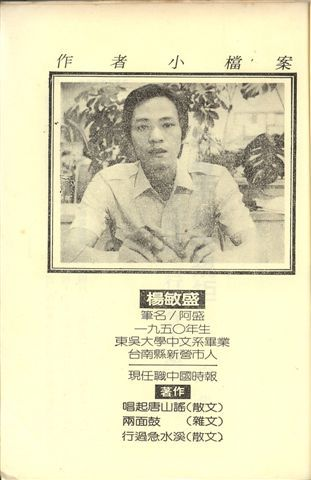 阿盛--行過急水溪(尋書中)民國73年首版作者簡介頁.jpg
