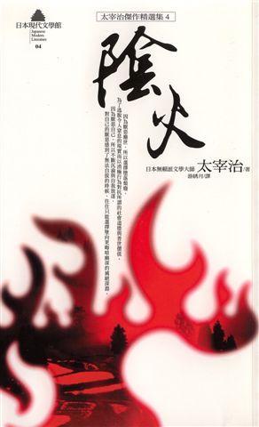 太宰治--陰火