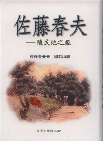 佐藤春夫--殖民地之旅