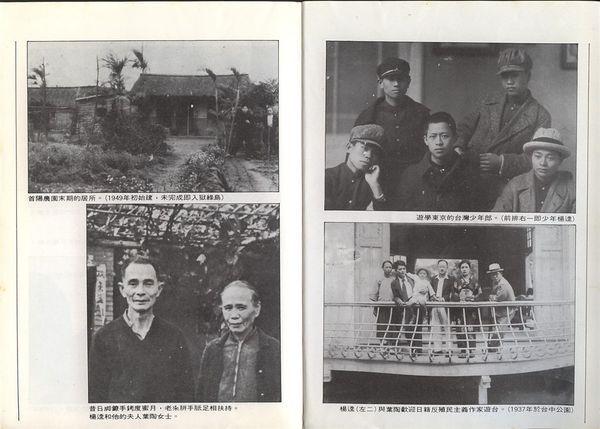 楊逵-鵝媽媽出嫁內頁附照
