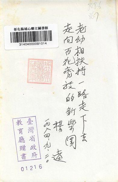 楊逵-鵝媽媽出嫁扉頁簽名