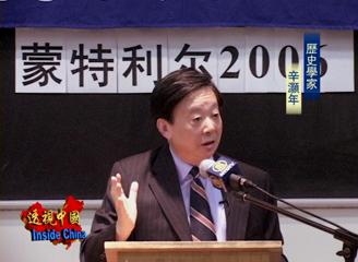 辛灝年 史學家2006
