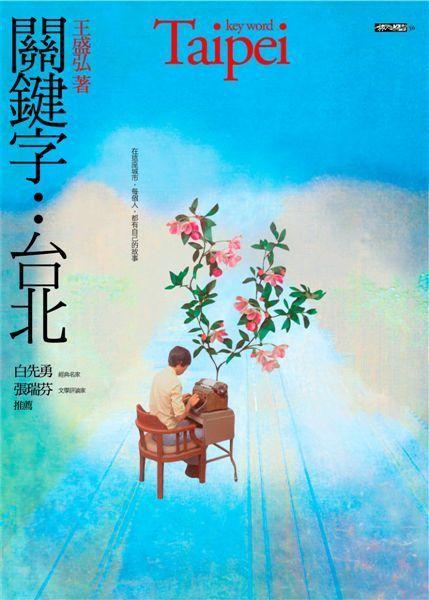 王盛弘--關鍵字:台北