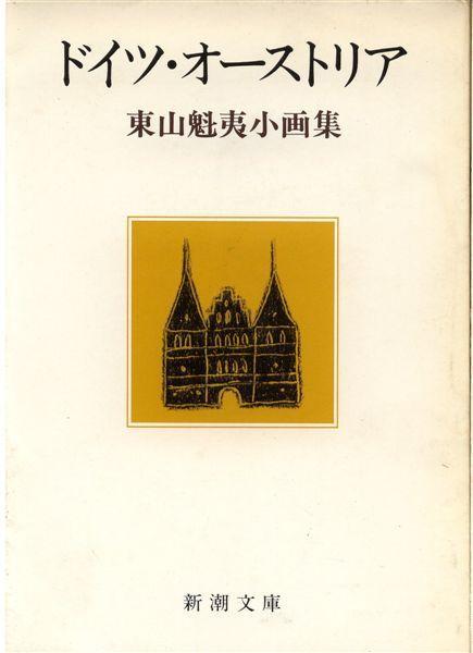 東山魁夷小畫集--ドイツ・オーストリア