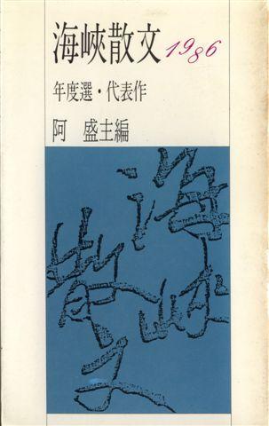 阿盛主編 - 海峽散文1986年度選‧代表作(希代)
