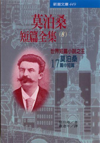 莫泊桑 - 短篇全集(八)志文版