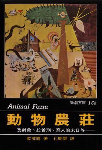 喬治‧歐威爾 - 動物農莊
