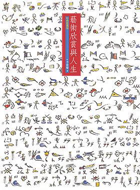 李霖燦 - 藝術欣賞與人生