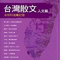 侯吉諒主編 - 台灣散文 永恆的迷離記憶(人文篇)
