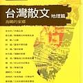 侯吉諒主編 - 台灣散文 海鷗的家鄉(地理篇)